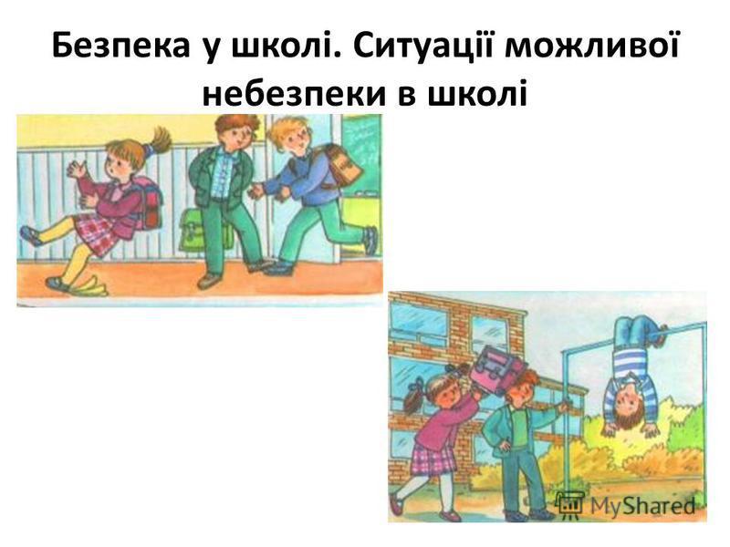 Безпека у школі. Ситуації можливої небезпеки в школі