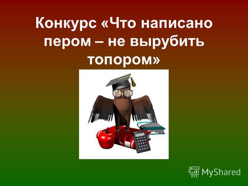 Конкурс «Что написано пером – не вырубить топором»