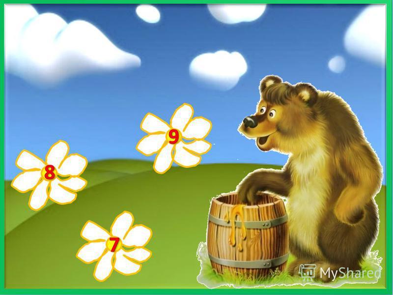 Выбери таблицу деления Реши пример Выбери правильный ответ Если ты ошибся, то пчёлка мигает Если ответил верно, то пчёлка окажется в бочке у Миши Переход к следующему заданию – цветок внизу слева Удачи!