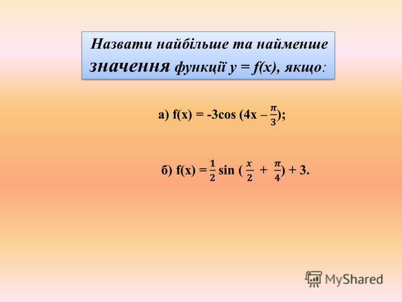 Назвати найбільше та найменше значення функції y = f(x), якщо: