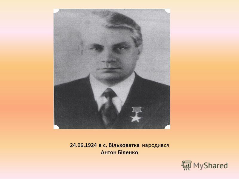 24.06.1924 в с. Вільховатка народився Антон Біленко