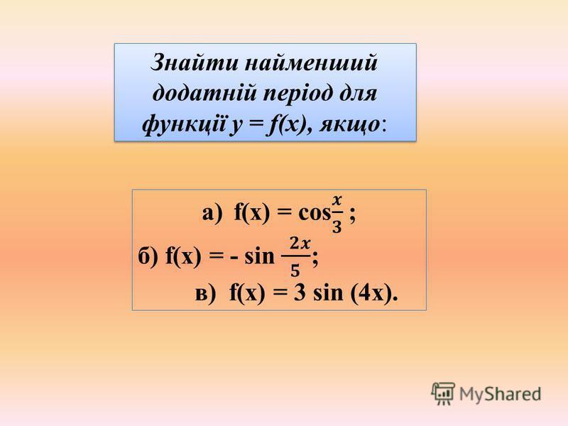 Знайти найменший додатній період для функції y = f(x), якщо:
