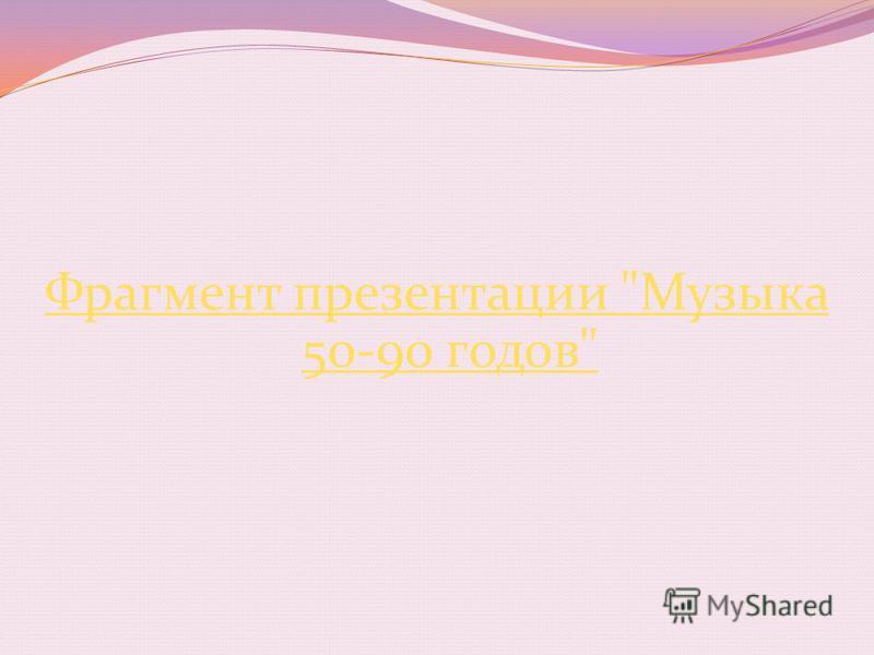 Фрагмент презентации Музыка 50-90 годов