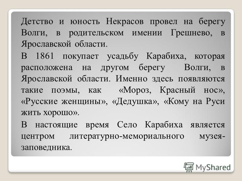 Детство и юность Некрасов провел на берегу Волги, в родительском имении Грешнево, в Ярославской области. В 1861 покупает усадьбу Карабиха, которая расположена на другом берегу Волги, в Ярославской области. Именно здесь появляются такие поэмы, как «Мо