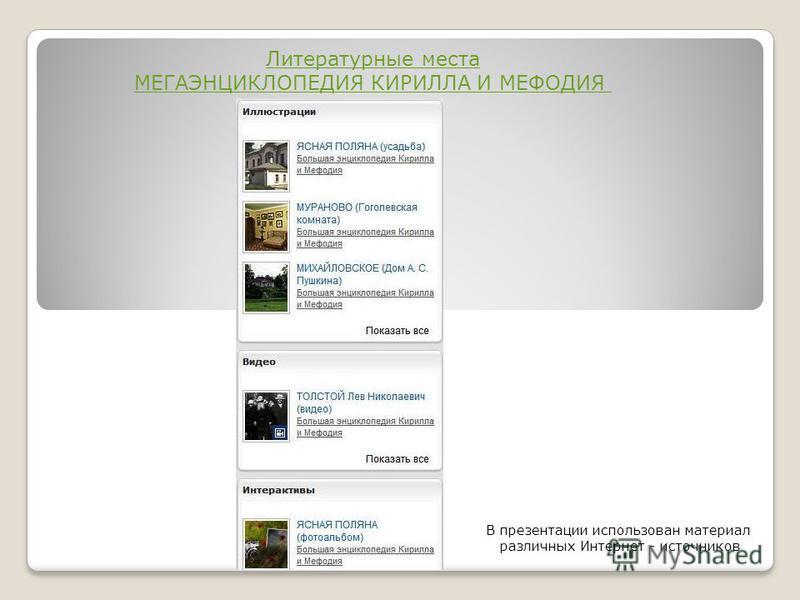 В презентации использован материал различных Интернет - источников Литературные места МЕГАЭНЦИКЛОПЕДИЯ КИРИЛЛА И МЕФОДИЯ