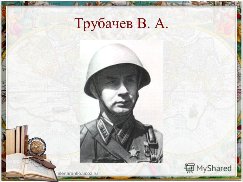Трубачев В. А.