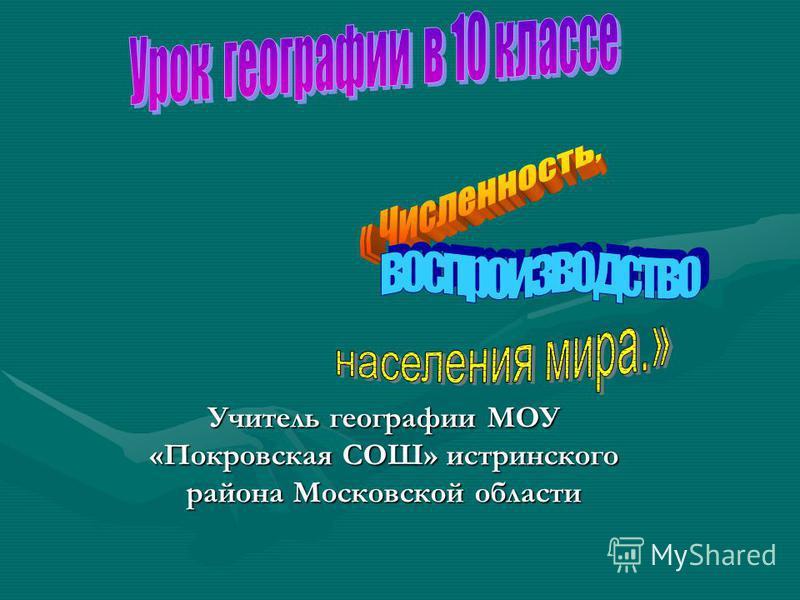 Учитель географии МОУ «Покровская СОШ» истринского района Московской области