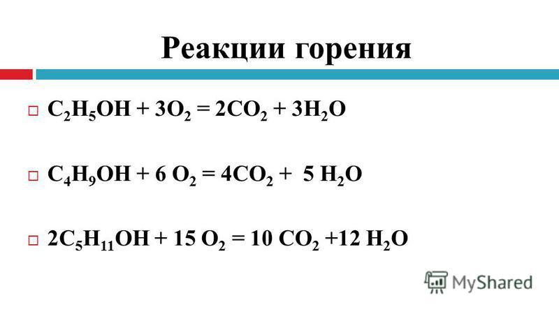 Реакции горения С 2 Н 5 ОН + 3О 2 = 2СО 2 + 3Н 2 О С 4 Н 9 ОН + 6 О 2 = 4СО 2 + 5 Н 2 О 2С 5 Н 11 ОН + 15 О 2 = 10 СО 2 +12 Н 2 О