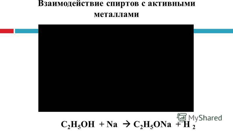Взаимодействие спиртов с активными металлами С 2 Н 5 ОН + Na С 2 Н 5 ОNa + Н 2