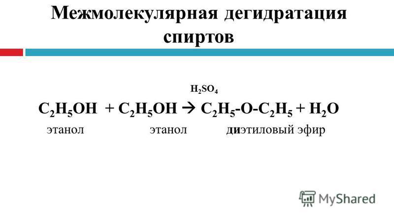 Межмолекулярная дегидратация спиртов H 2 SO 4 C 2 H 5 OH + C 2 H 5 OH C 2 H 5 -О-C 2 H 5 + H 2 O этанол этанол диэтиловый эфир