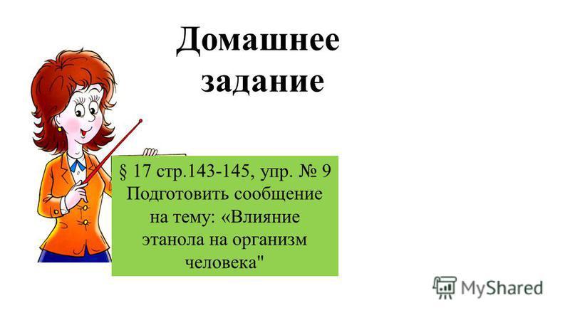 Домашнее задание § 17 стр.143-145, упр. 9 Подготовить сообщение на тему: «Влияние этанола на организм человека