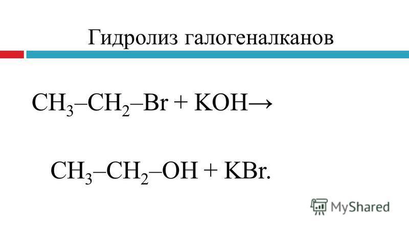 CH 3 –CH 2 –Br + KOH CH 3 –CH 2 –ОН + KBr. Гидролиз галогеналканов