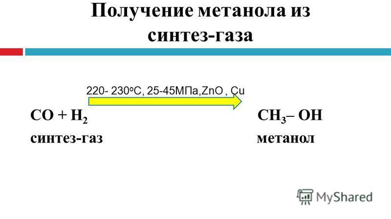 Получение метанола из синтез-газа СО + Н 2 СН 3 – ОН синтез-газ метанол 220- 230 о С, 25-45МПа,ZnO, Cu