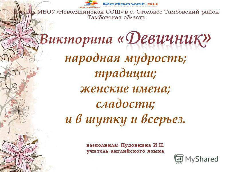 филиал МБОУ «Новолядинская СОШ» в с. Столовое Тамбовский район Тамбовская область