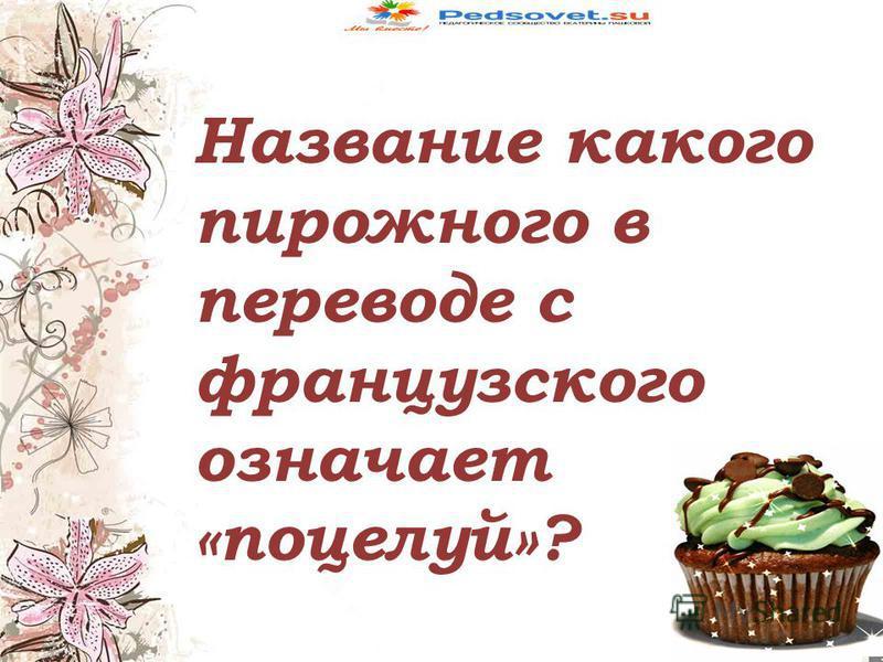 Название какого пирожного в переводе с французского означает «поцелуй»?