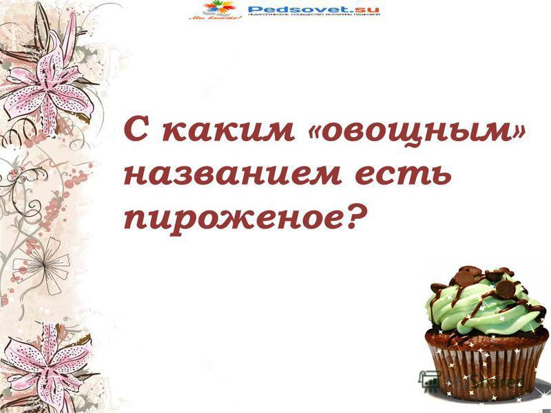 С каким «овощным» названием есть пирожное?