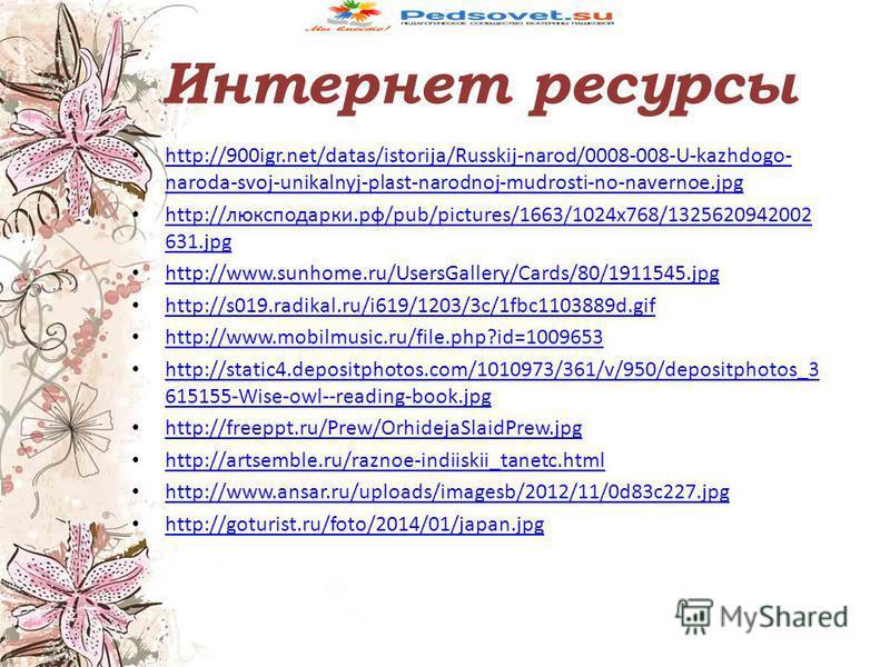 http://900igr.net/datas/istorija/Russkij-narod/0008-008-U-kazhdogo- naroda-svoj-unikalnyj-plast-narodnoj-mudrosti-no-navernoe.jpg http://900igr.net/datas/istorija/Russkij-narod/0008-008-U-kazhdogo- naroda-svoj-unikalnyj-plast-narodnoj-mudrosti-no-nav