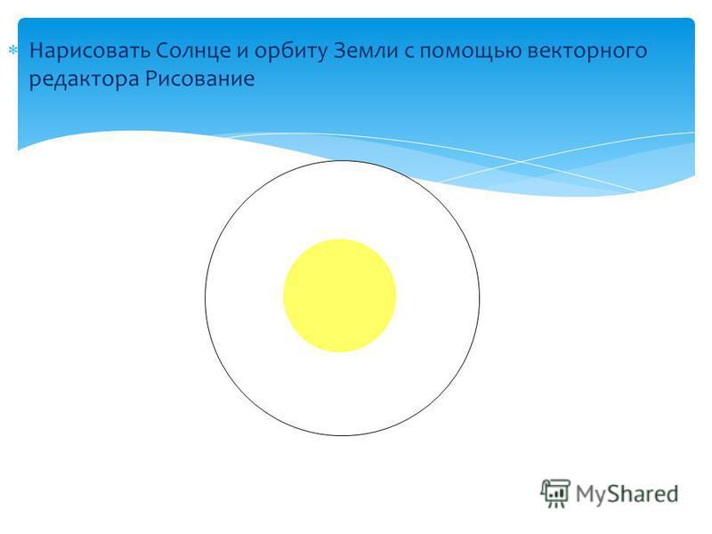 Нарисовать Солнце и орбиту Земли с помощью векторного редактора Рисование