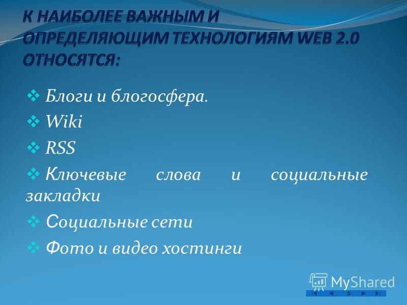 Блоги и блогосфера. Wiki RSS К лючевые слова и социальные закладки С оциальные сети Ф ото и видео хостинги