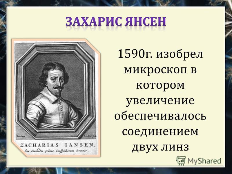 1590 г. изобрел микроскоп в котором увеличение обеспечивалось соединением двух линз