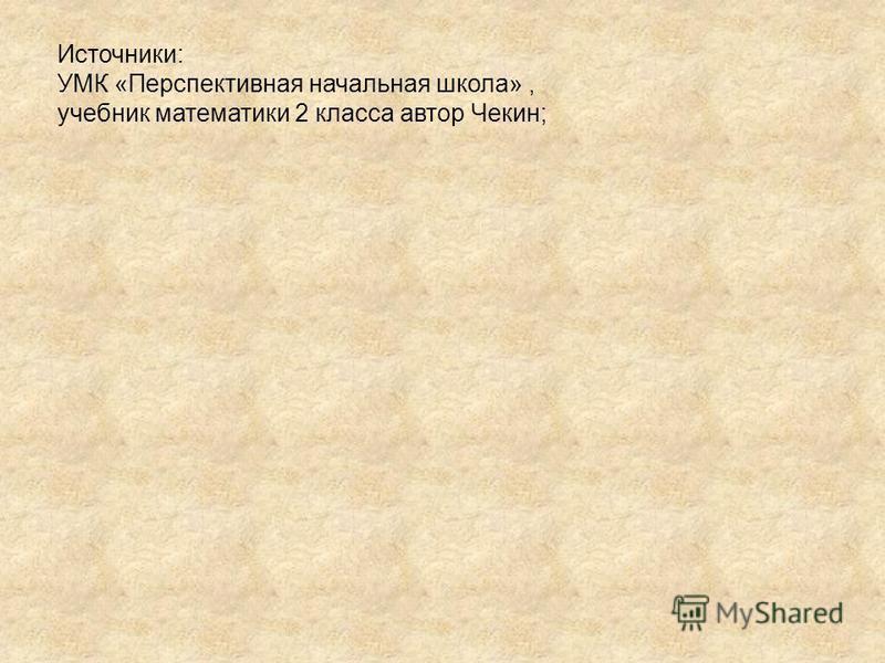 Источники: УМК «Перспективная начальная школа», учебник математики 2 класса автор Чекин;