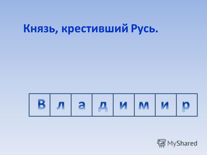 Князь, крестивший Русь.