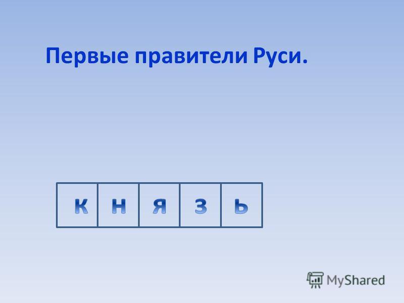 Первые правители Руси.
