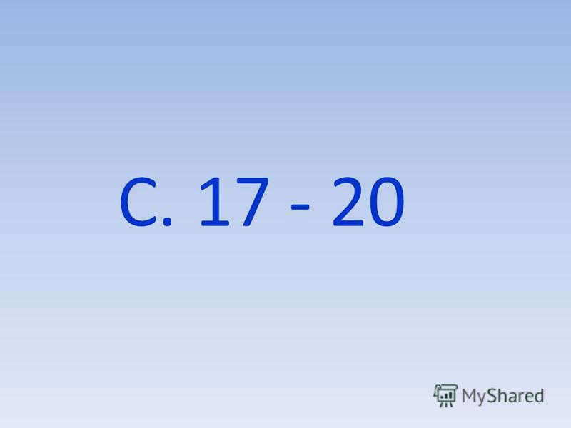 С. 17 - 20
