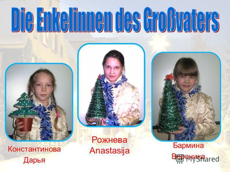 Константинова Дарья Рожнева Anastasija Бармина Вероника