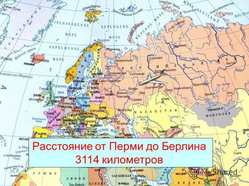 Расстояние от Перми до Берлина 3114 километров