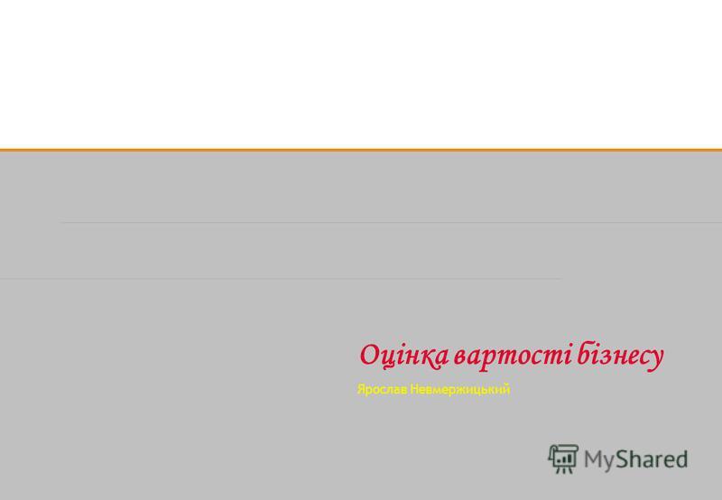 Оцінка вартості бізнесу Ярослав Невмержицький
