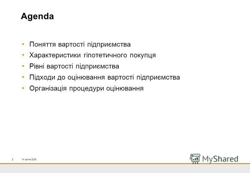14 квітня 20062 Agenda Поняття вартості підприємства Характеристики гіпотетичного покупця Рівні вартості підприємства Підходи до оцінювання вартості підприємства Організація процедури оцінювання