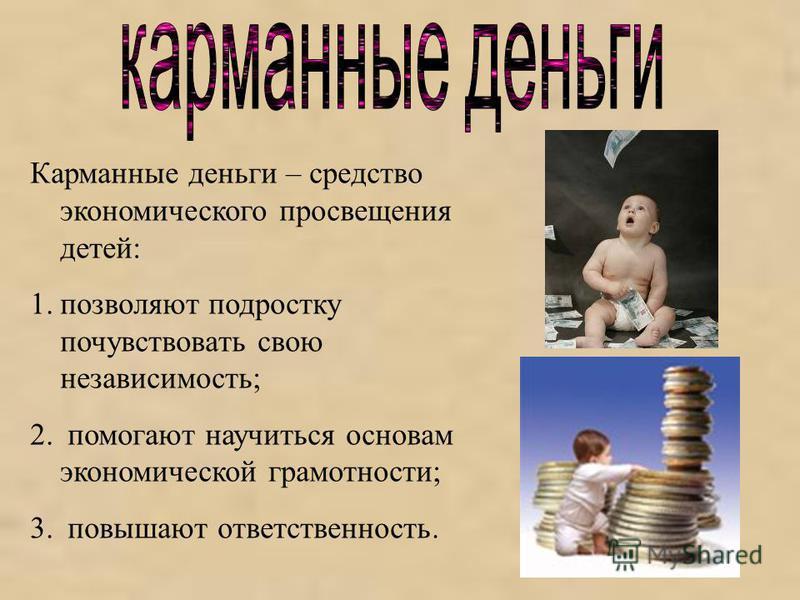 Карманные деньги – средство экономического просвещения детей: 1. позволяют подростку почувствовать свою независимость; 2. помогают научиться основам экономической грамотности; 3. повышают ответственность.
