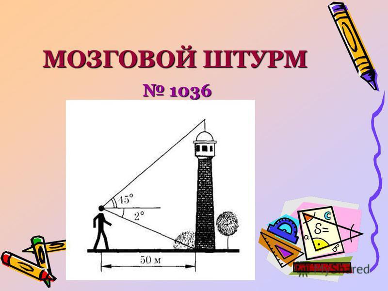 МОЗГОВОЙ ШТУРМ 1036 1036