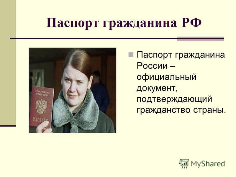 Паспорт гражданина РФ Паспорт гражданина России – официальный документ, подтверждающий гражданство страны.