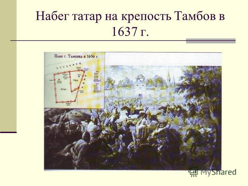 Набег татар на крепость Тамбов в 1637 г.