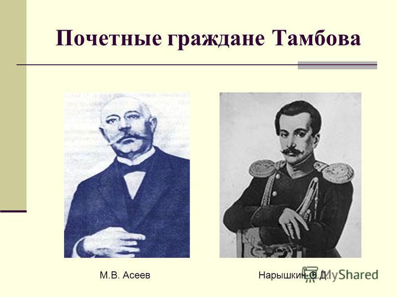 Почетные граждане Тамбова М.В. Асеев Нарышкин Э.Д.