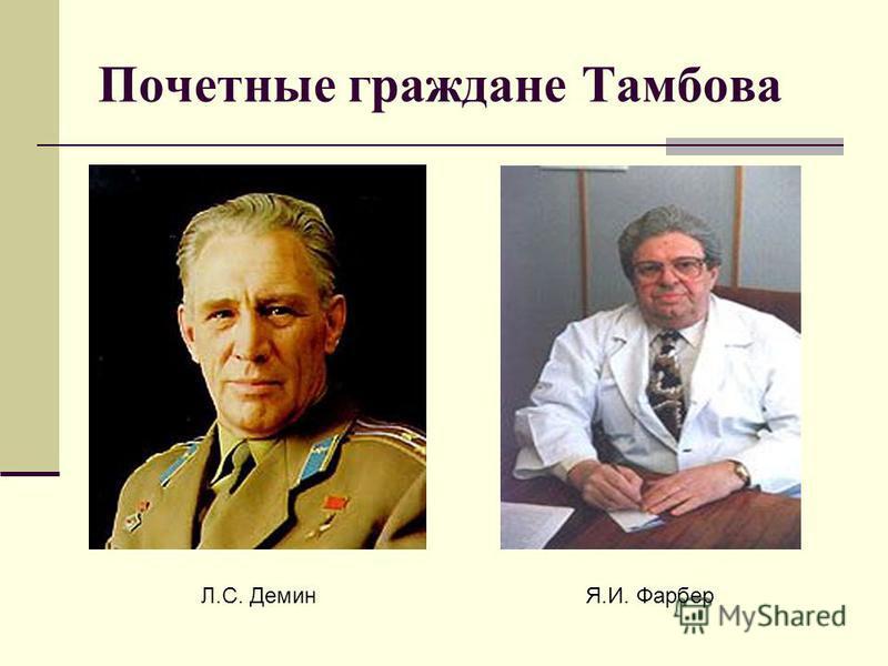 Почетные граждане Тамбова Л.С. ДеминЯ.И. Фарбер