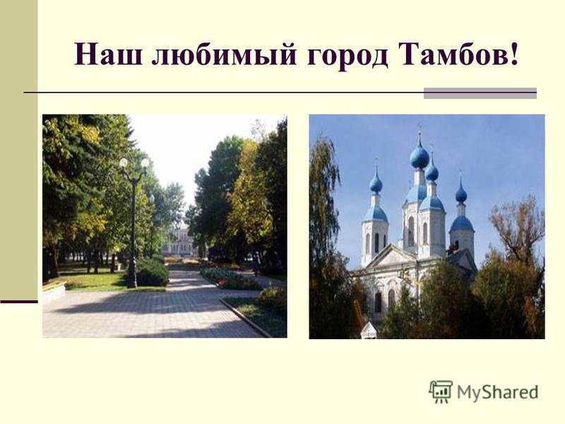 Наш любимый город Тамбов!