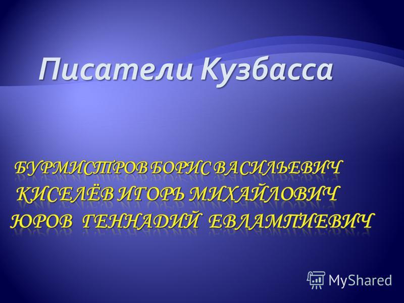 Писатели Кузбасса