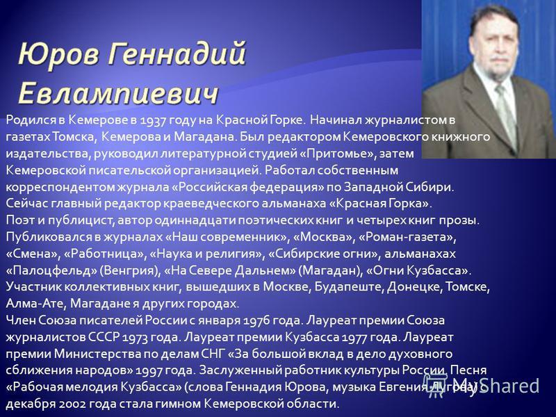 Родился в Кемерове в 1937 году на Красной Горке. Начинал журналистом в газетах Томска, Кемерова и Магадана. Был редактором Кемеровского книжного издательства, руководил литературной студией «Притомье», затем Кемеровской писательской организацией. Раб