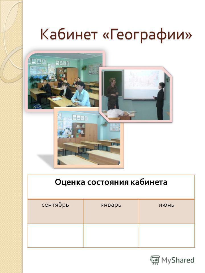 Кабинет « Географии » Оценка состояния кабинета сентябрь январь июнь