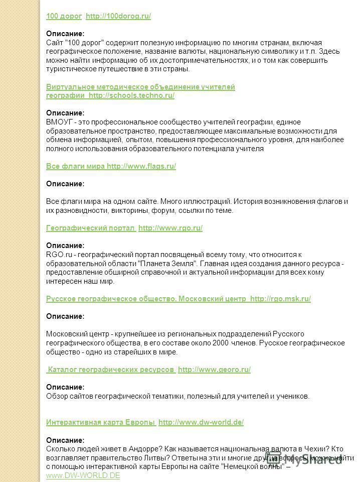 100 дорог 100 дорог http://100dorog.ru/http://100dorog.ru/ Описание: Сайт