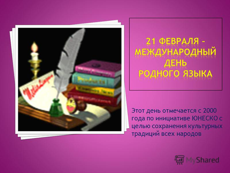 Этот день отмечается с 2000 года по инициативе ЮНЕСКО с целью сохранения культурных традиций всех народов
