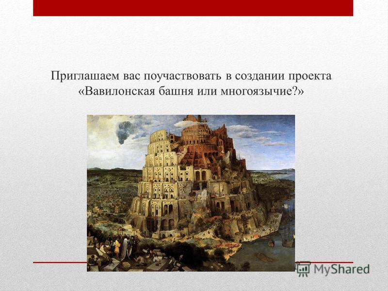 Приглашаем вас поучаствовать в создании проекта «Вавилонская башня или многоязычие?»