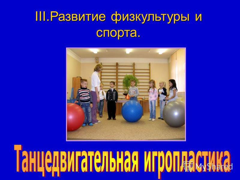 III.Развитие физкультуры и спорта.