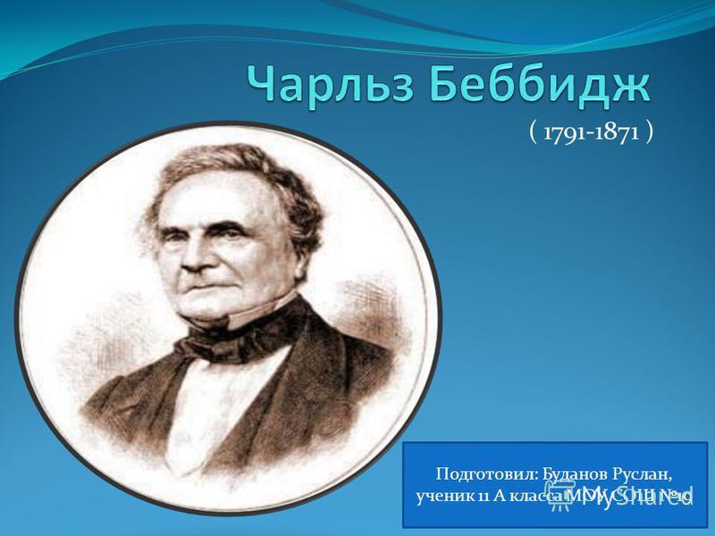 ( 1791-1871 ) Подготовил: Буданов Руслан, ученик 11 А класса МОУ СОШ 19