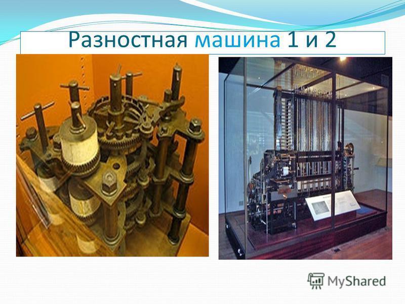Разностная машина 1 и 2