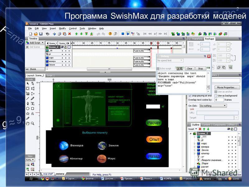 Программа SwishMax для разработки моделей