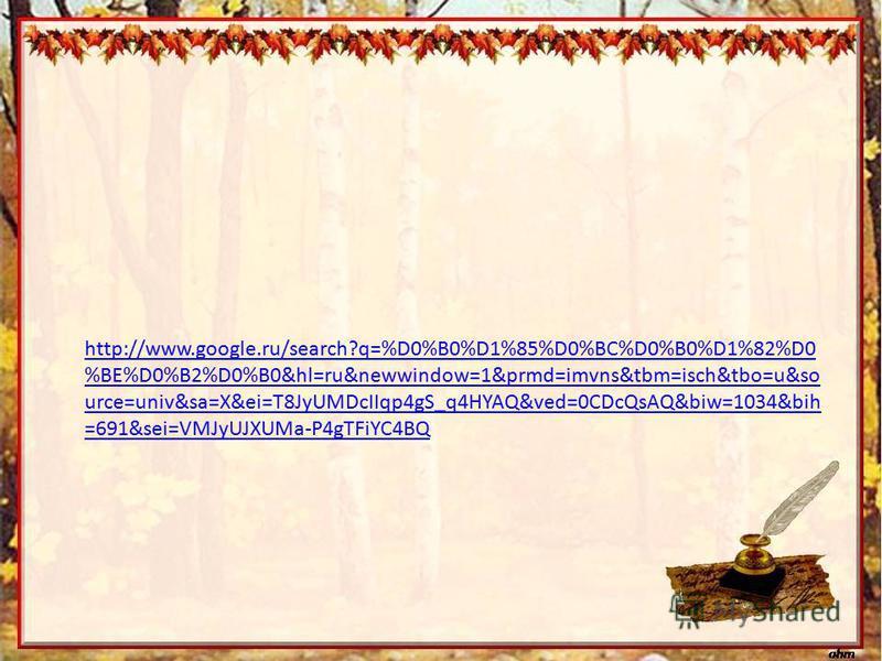 http://www.google.ru/search?q=%D0%B0%D1%85%D0%BC%D0%B0%D1%82%D0 %BE%D0%B2%D0%B0&hl=ru&newwindow=1&prmd=imvns&tbm=isch&tbo=u&so urce=univ&sa=X&ei=T8JyUMDcIIqp4gS_q4HYAQ&ved=0CDcQsAQ&biw=1034&bih =691&sei=VMJyUJXUMa-P4gTFiYC4BQ